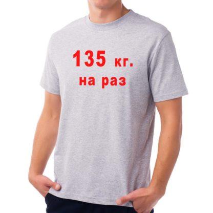 """Футболка """"135 кг на раз"""""""