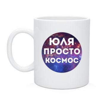 """Кружка """"Юля просто космос"""""""