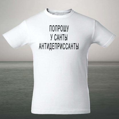 "Футболка ""Попрошу у Санты антидепрессанты"""