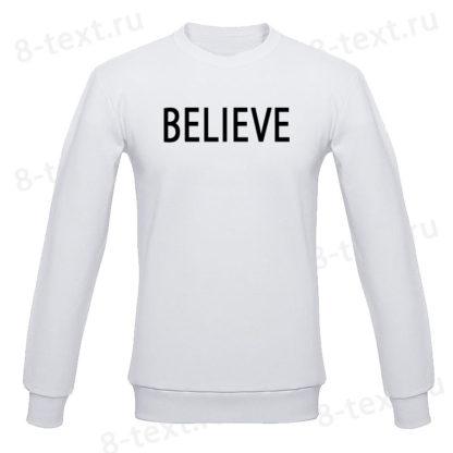 """Толстовка """"BELIEVE"""""""