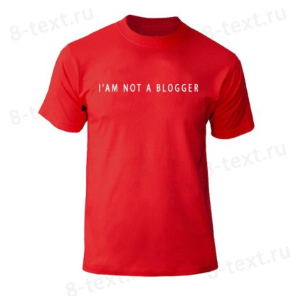 "Футболка ""I'am not a blogger"""