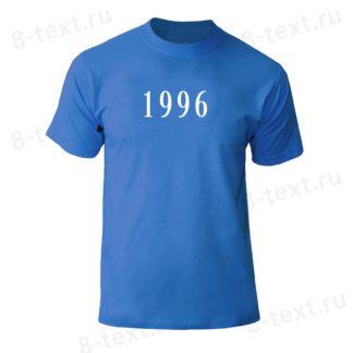 Футболка 1996 (Год рождения)