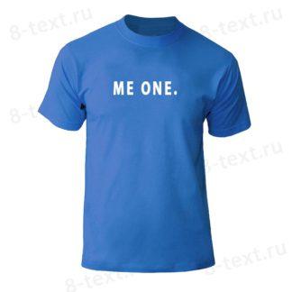 """Футболка """"ME ONE"""""""